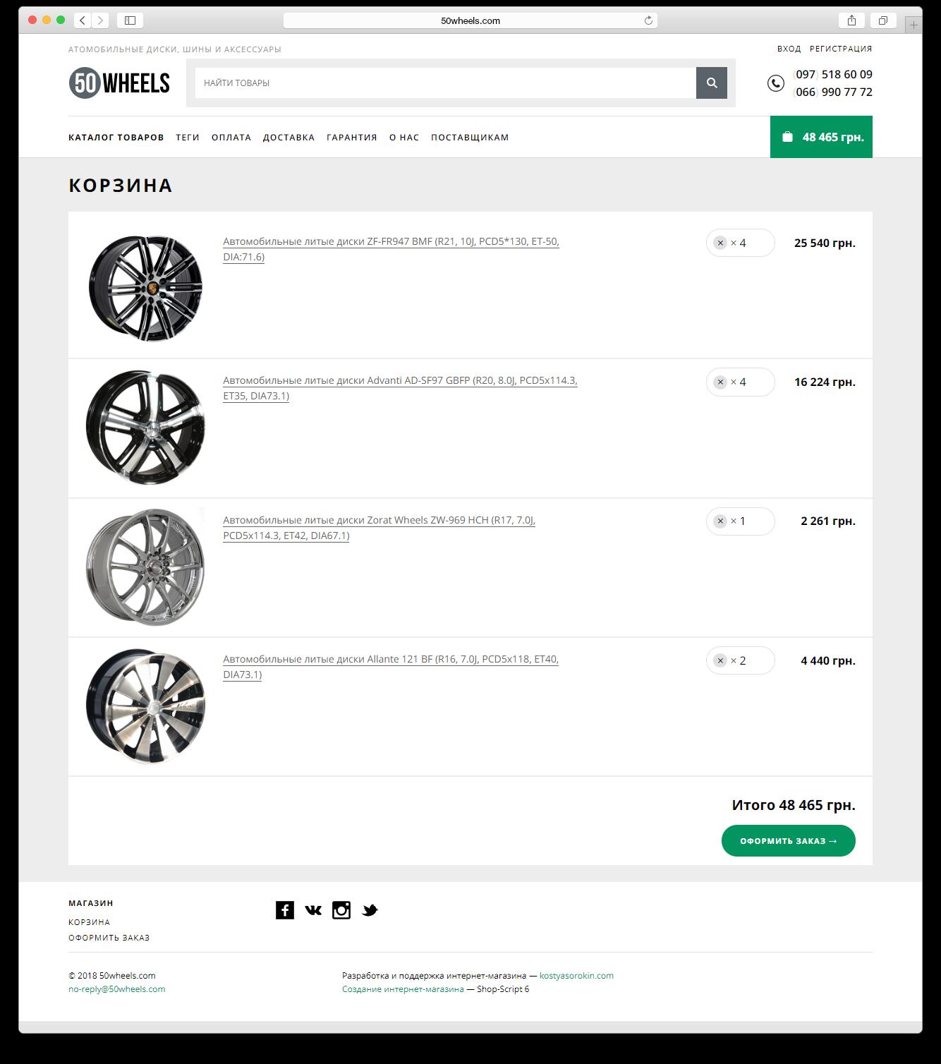 50 wheels — корзина
