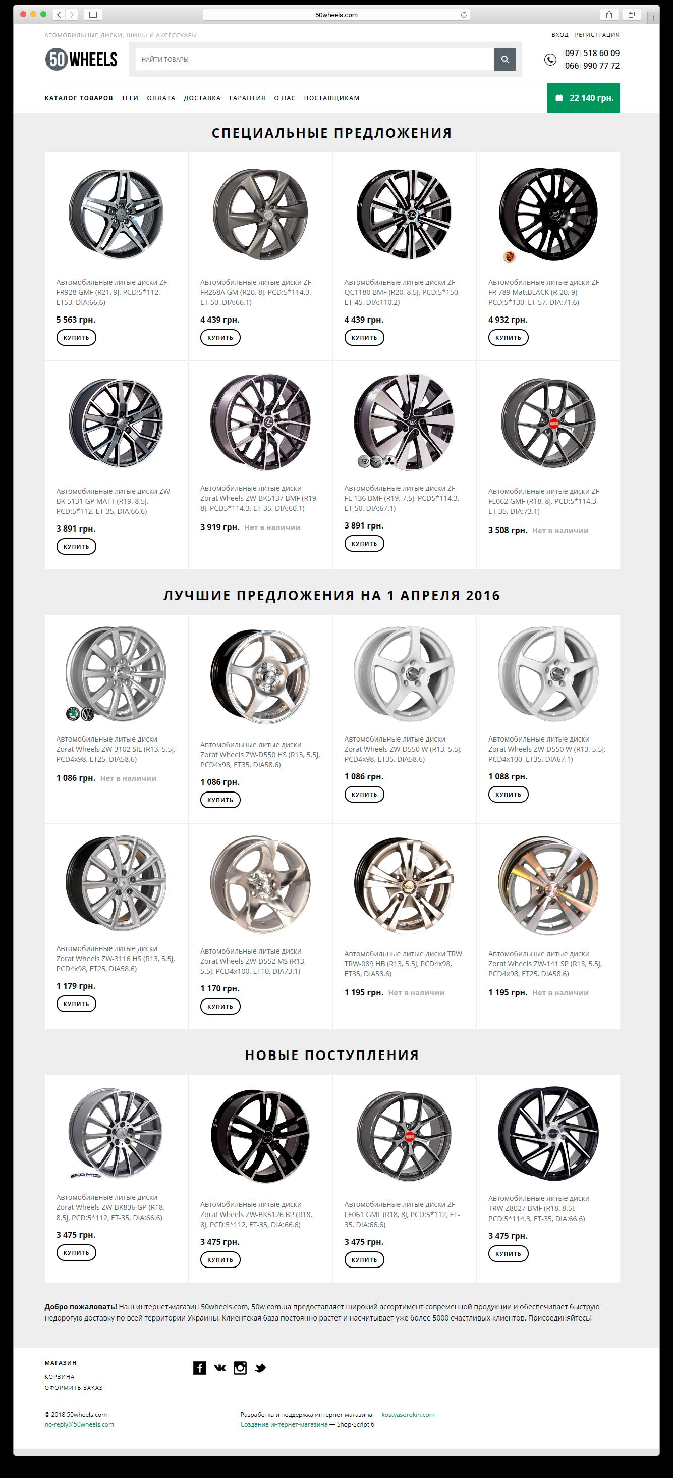 50 wheels — главная страница