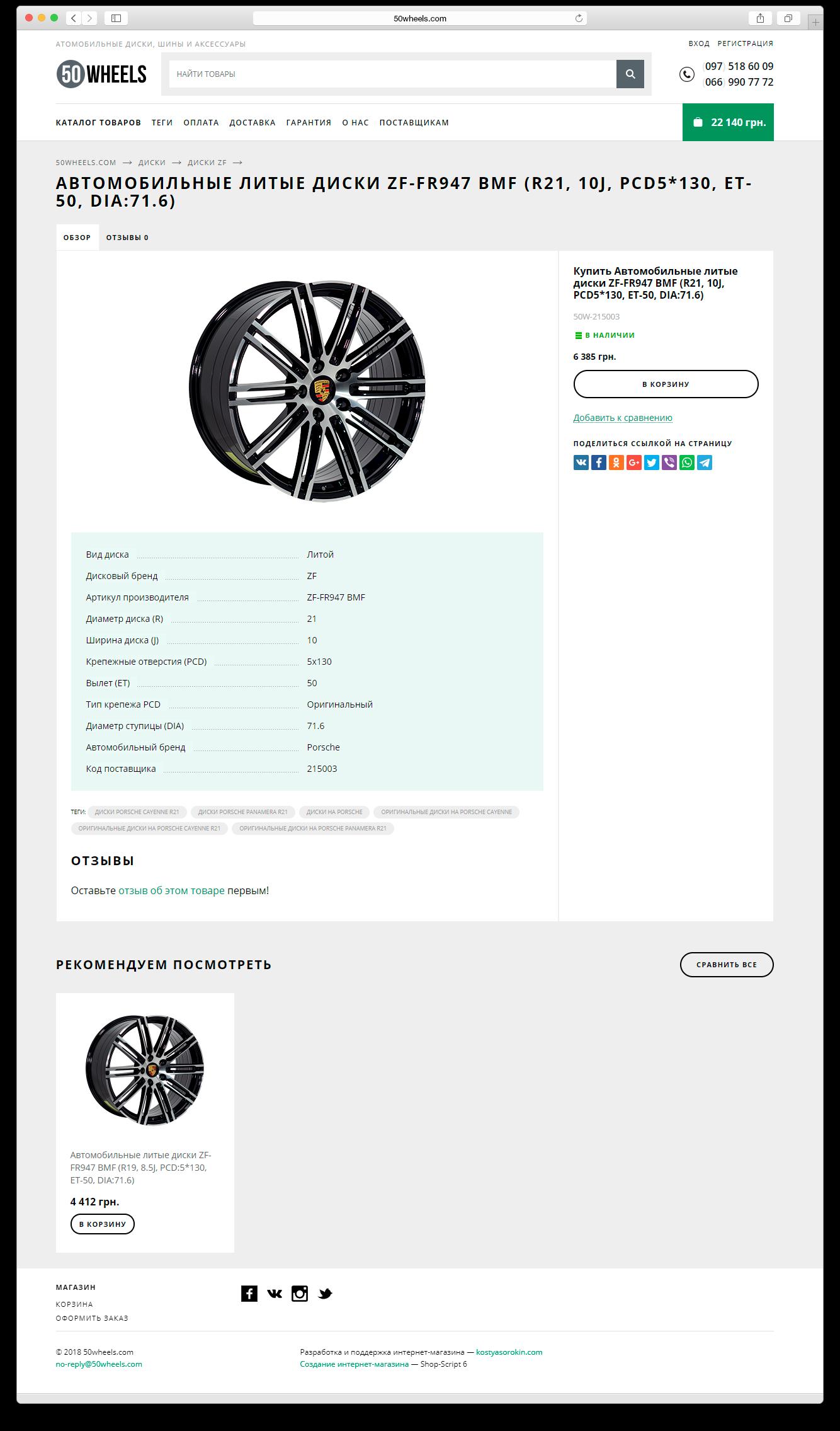 50 wheels — страница товара