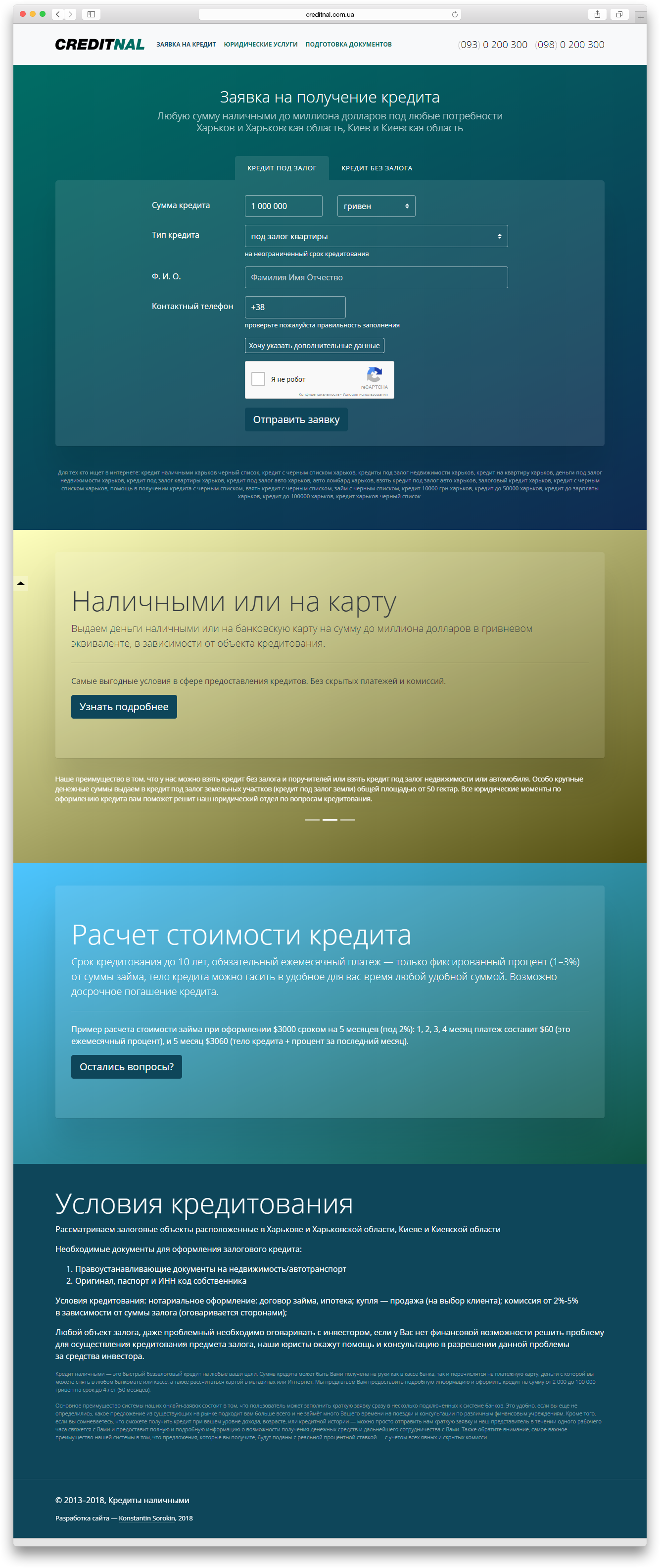 """Третья версия сайта кредитной организации """"creditnal.com.ua"""" — главная страница"""