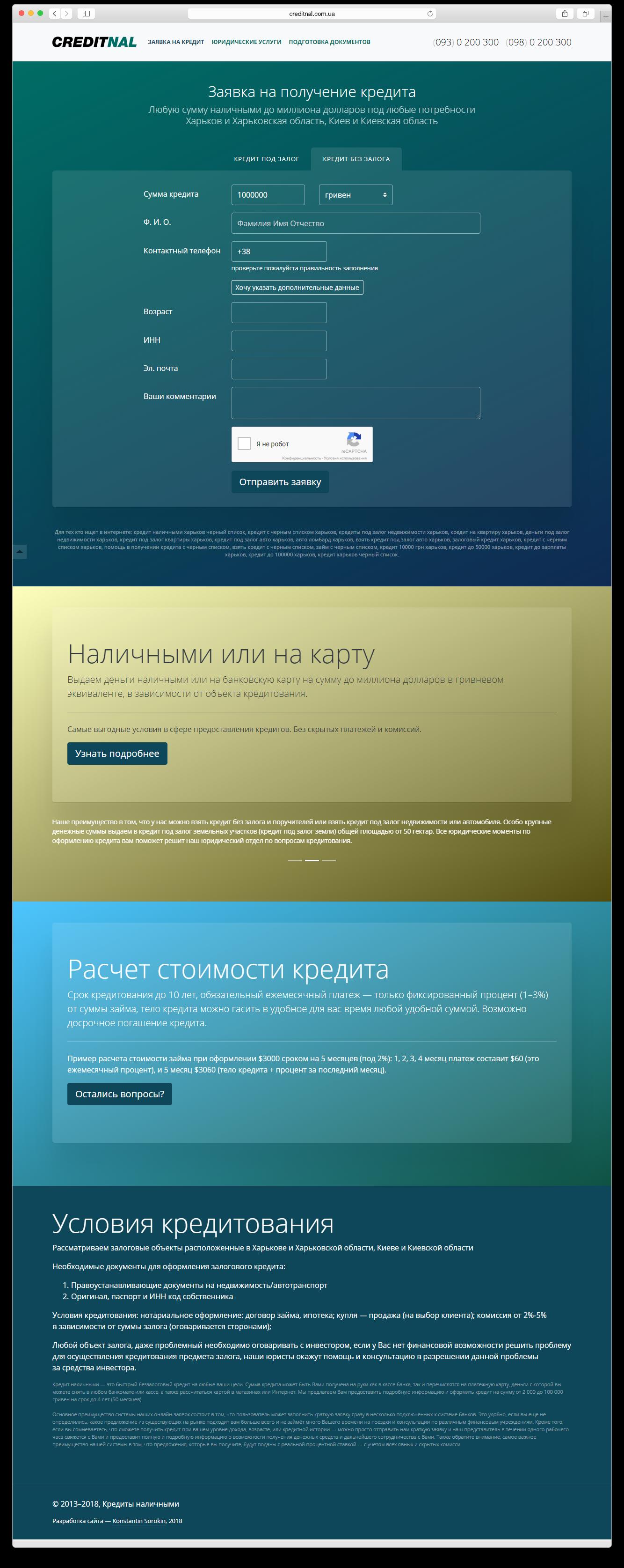 """Третья версия сайта кредитной организации """"creditnal.com.ua"""" — главная страница с расширенной формой заявки на кредит"""