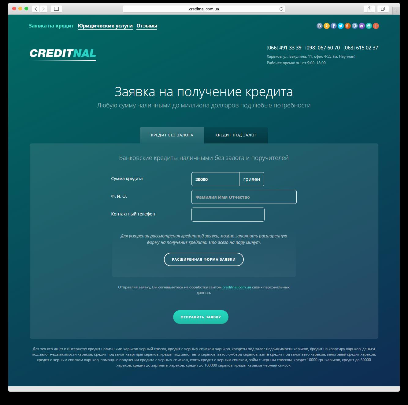 creditnal.com.ua (2 версия) — главная страница с формой заявки на кредит без залога