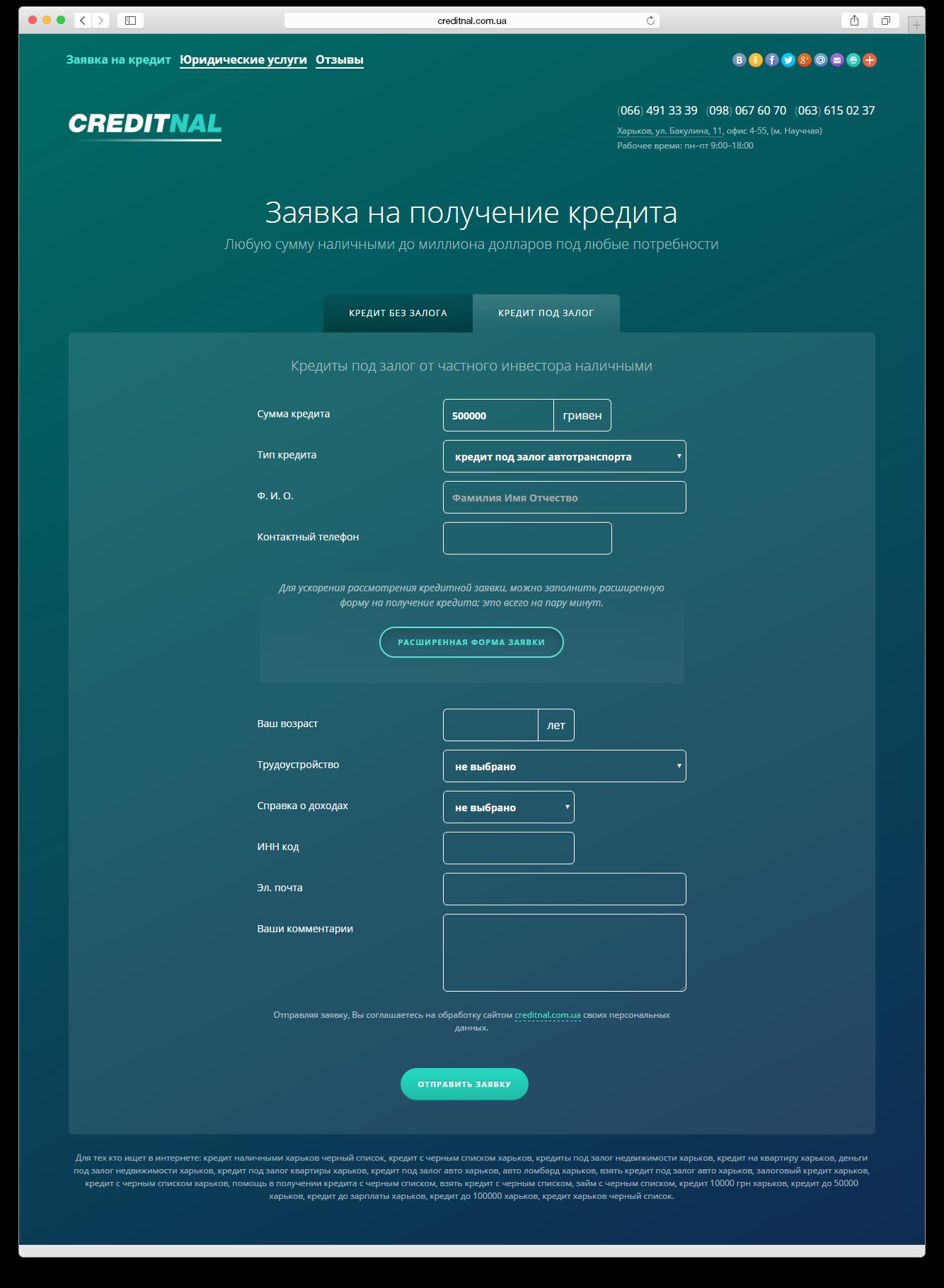 creditnal.com.ua (2 версия) — главная страница с расширенной формой заявки на кредит под залог