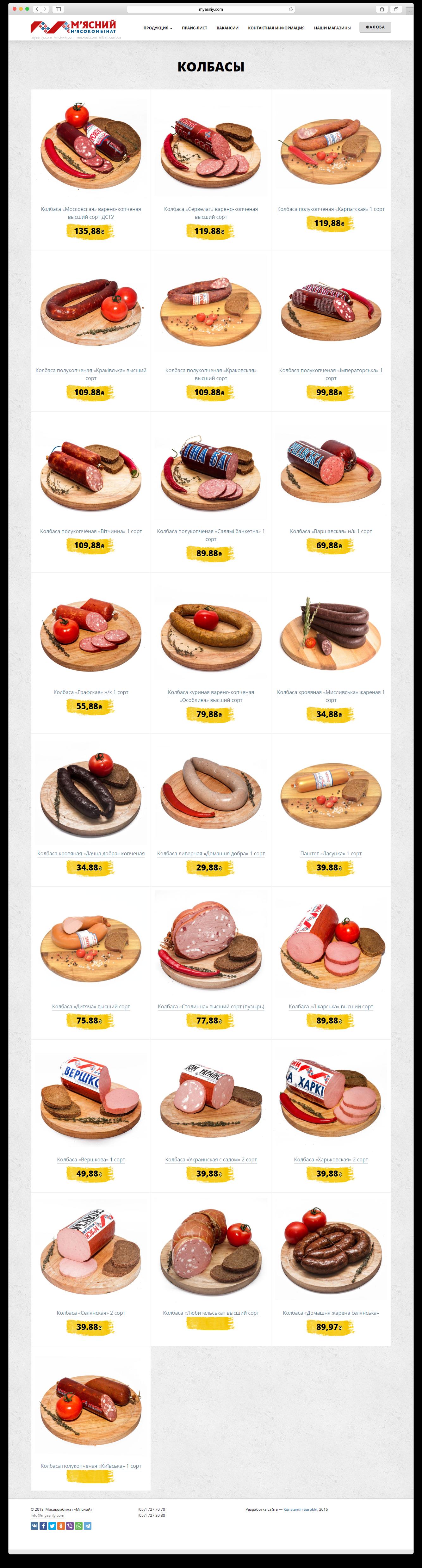 Мясокомбинат Мясной — колбасы