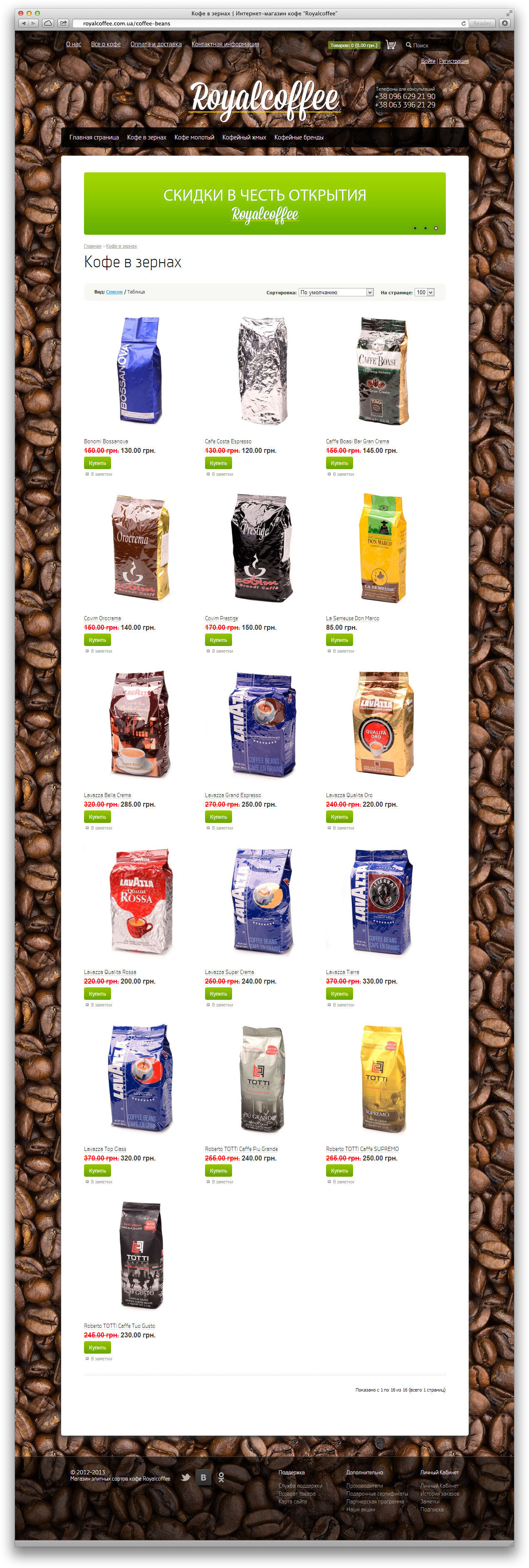 royalcoffee-category-coffee-beans