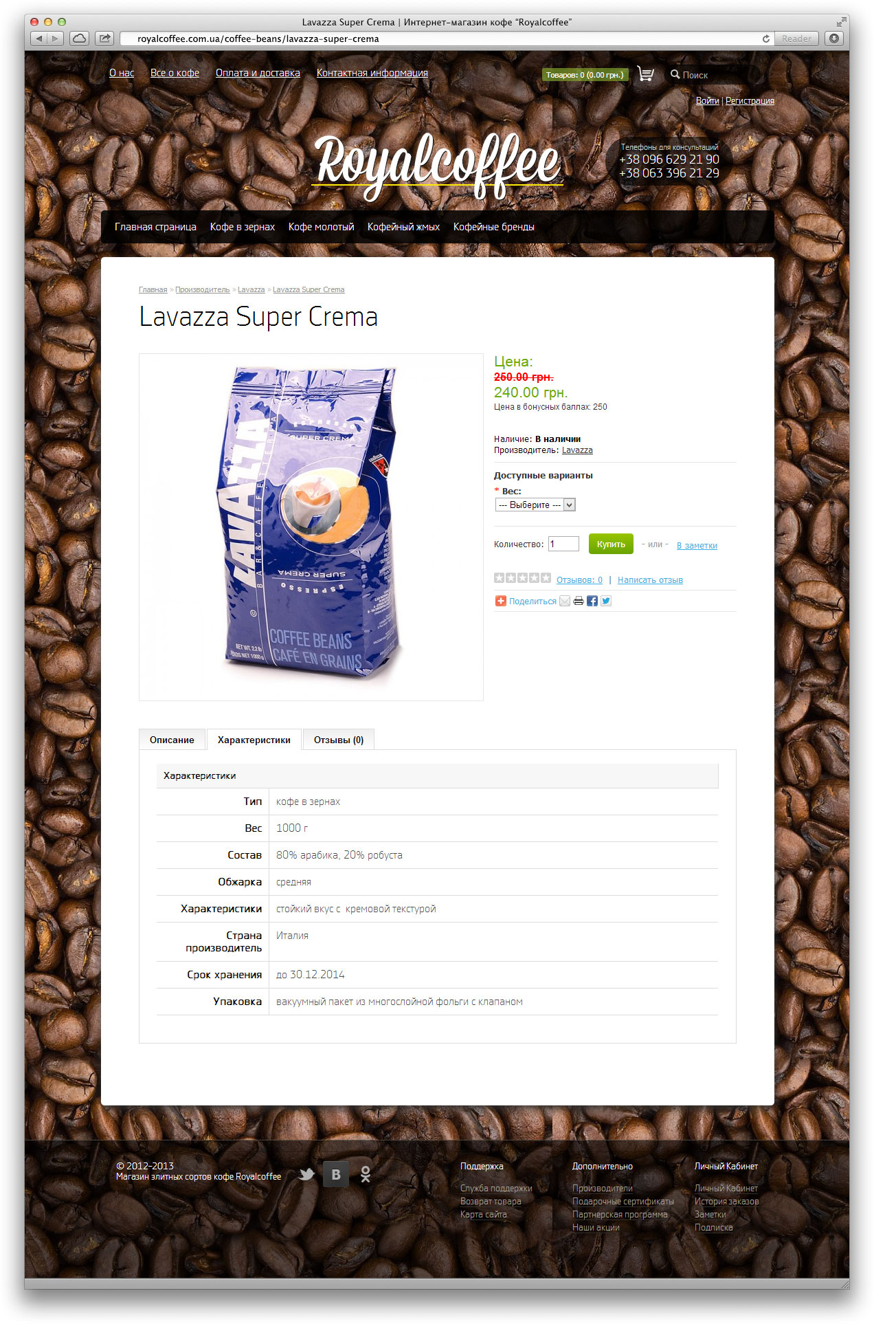 royalcoffee-product-page
