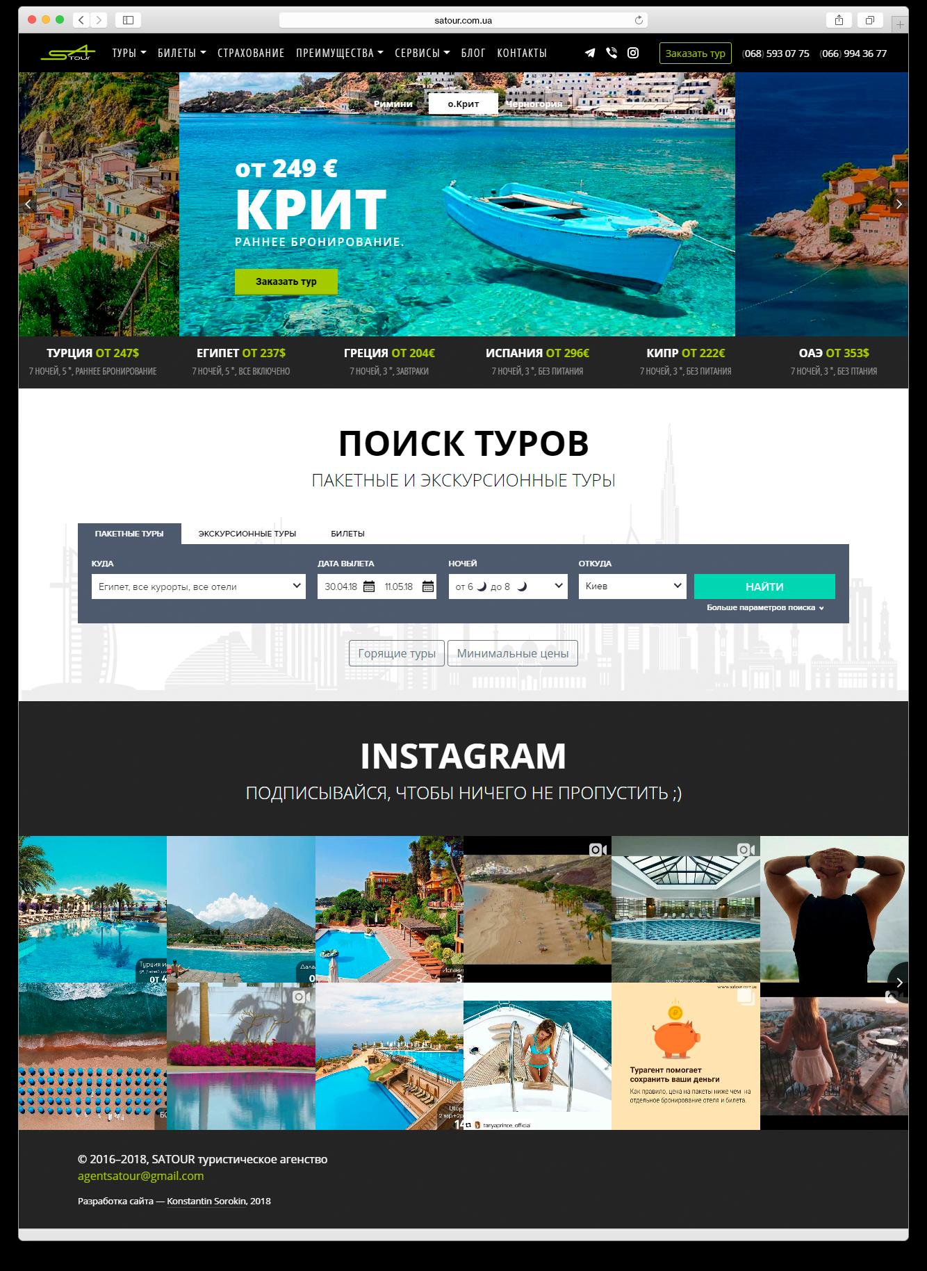 Сайт туристического агенства SATOUR — главная страница