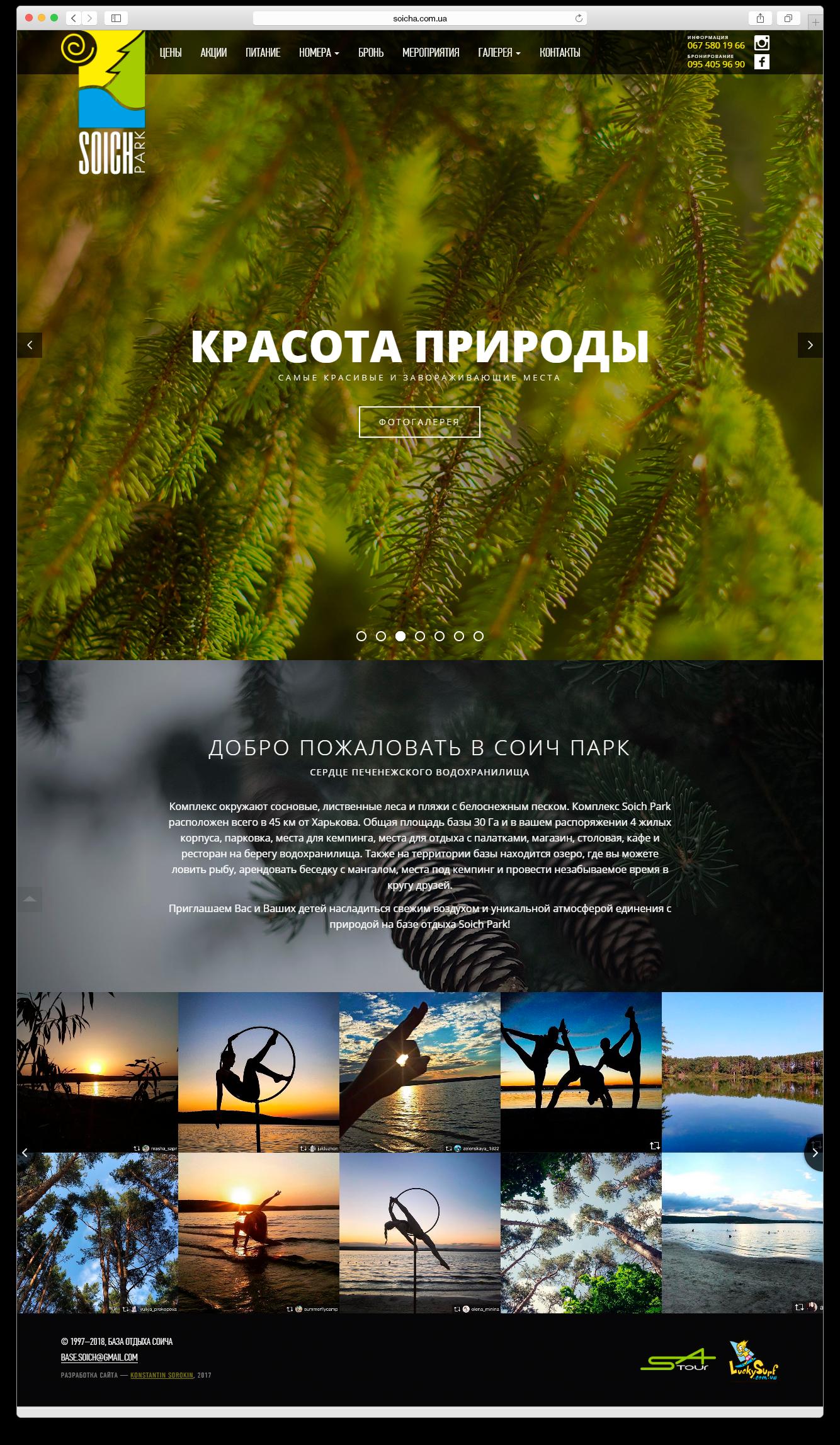 """Сайт базы отдыха """"Soich Park"""" — главная страница"""